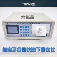 天枢星牌TDCL-3型氯离子含量快速测定仪