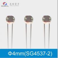 光敏电阻 SG4537-2 可定制金属壳,贴片,环保型,线束型