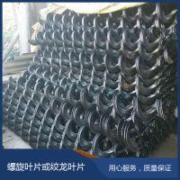 厂家批发螺旋叶片 不锈钢绞龙叶片 量大价优