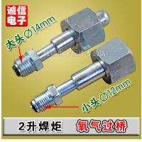 氧气过桥/2L焊炬氧气过桥充气头/氧气瓶过桥/大头小头12/14mm毫米