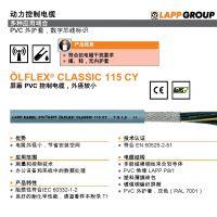 德国进口缆普电缆 OLFLEX CLASSIC 115CY LAPP大量现货屏蔽电缆