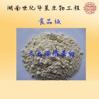 直销大豆浓缩蛋白营养剂 【质量保证 现货供应】