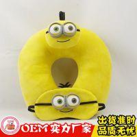 厂家定制泡沫粒子玩具 小黄人U型枕带眼罩 办公室午睡颈枕