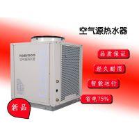 空气能热水器加盟 托姆