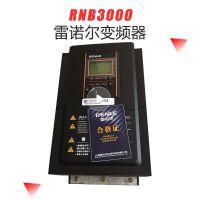 供应雷诺尔变频器RNB3001G/RNB3002P 1.5KW 变频调速器价格可开票