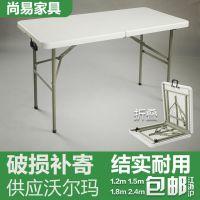 折叠桌 可便携式餐桌摆摊桌办公长桌 户外宣传桌子尚易折叠会议桌