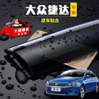 大众捷达晴雨挡17款新捷达车窗雨眉汽车装饰专用改装挡雨板遮雨条