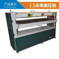 供应元成创1500超宽刨削机 单面重型压刨机 木工压刨厂家