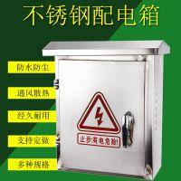 户外光伏并网不锈钢配电箱 计量箱交流箱汇流箱单相三相电表箱
