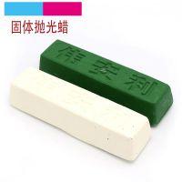不锈钢抛光蜡 磨具模具玉石打磨上光研磨膏金属家具 固体白蜡绿蜡