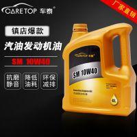 车泰 厂家直销高级汽油机油 质量上乘10W-40 SN四季通用机油