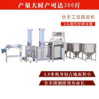 豆制品加工设备 不锈钢仿手工豆腐皮机设备厂家现货供应