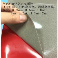 灰色亚克力双面胶 红膜VHB胶带汽车无痕超强粘力挂钩双面胶定制