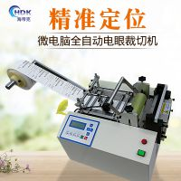 绸缎水洗标电眼裁断机商标打印同步切断机服装吊牌自动定位裁切机