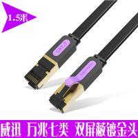 威迅7类扁平网线高速七类纯铜千兆室内外电脑宽带屏蔽网络线1.5米