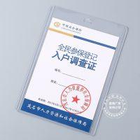 厂家生产供应 卡套透明亚克力塑料纸卡套 硬卡套卡壳 可定制