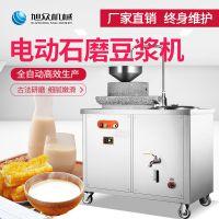 商用电动石磨豆浆机的价格 旭众石磨豆浆机多少钱一台