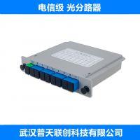 【联创】插片式 光分路器 PLC-SC-CP 1分8 电信级 生产厂家 光纤分光器