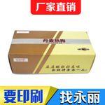 药盒雄安永丽彩盒定做 开窗折叠精美纸盒 覆膜可过油胶印纸盒批发