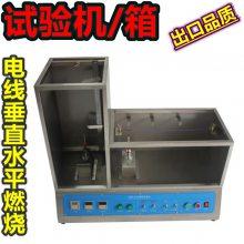 印刷电路板材料IC绝缘体耐燃烧性试验 电线电缆垂直+水平燃烧试验机