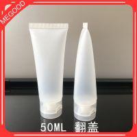 化妆品护肤品软管50g50ml防晒BB隔离霜乳液分装瓶现货包装包材