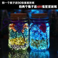 夜光千纸鹤星星折纸爱心成品幸运星瓶玻璃瓶漂流木塞星星瓶