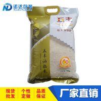 定做pe复合食品包装杂粮袋大米真空塑料袋批发全新塑料手提大米袋