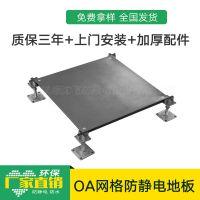 OA网络地板会议室防静电地板