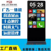鑫飞XF-GG65L 65寸落地立式广告一体机wifi网络版液晶屏多媒体广告机