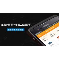 AUTOID东大集成小码哥CRUISE1工业级智能手机PDA 手持终端 4G全网通八核数据采集器