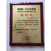 上海天沐NS-P-I系列压力变送器国内授权代理高精度 型号齐全