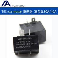 T93继电器 继电器 小型继电器 通用继电器 继电器厂家 电磁继电器 30A继电器