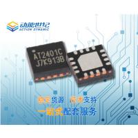 AT2401C无线2.4GHz功放芯片,射频IC