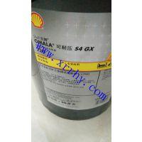 原厂直销壳牌S4GX460 320 220 680 150合成齿轮油
