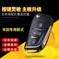 丰田14-17款威驰1.5致炫致享花冠卡罗拉折叠钥匙凯美瑞遥控器改装