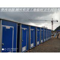 云南厕所出租、高端环保厕所出租、免水移动打包厕所出租