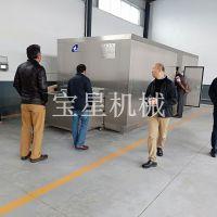 速冻机价格 田鸡速冻机 冻品加工前处理设备 宝星机械