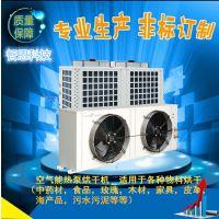 空气能烘干机智恩干燥机箱式烘干机带式干燥设备