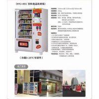 供应饮料零售自动售货机
