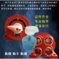 KBM-3/110 矿用隔爆型主令开关芯 防爆型主令开关芯内置