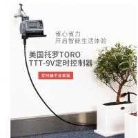 美国托罗TORO自动浇花器家庭水龙头定时控制器微喷喷灌自动浇水器