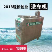 多功能高压蒸汽冷水一体清洗机 郑州联科生产厂家直销诚招代理
