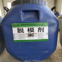 混凝土脱模剂 混凝土润滑隔离剂