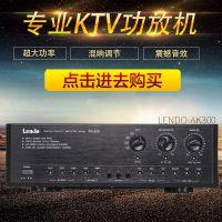 厂家直销lendo-AK300专业功放KTV舞台演出会议大功率功放机效果好
