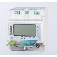 物业版电表工程专用单相导轨式预付费电能表 导轨式插卡电表特惠