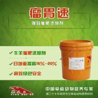 牛用添加剂 牛催肥添加剂