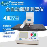 德准全自动薄膜测厚仪 自动走膜 自动测量 自动记录 无损检测仪器