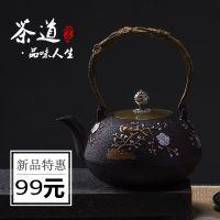日本老铁壶 纯手工无涂层铸铁壶烧水泡茶壶电陶炉煮茶器迷你茶宠