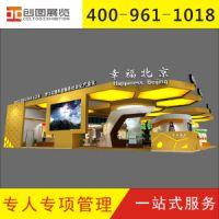 北京展位设计公司,北京展会设计搭建,北京展台设计公司,展厅展览设计公司