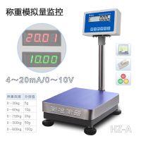 模拟量电子秤称重数据模拟量4~20mA输出